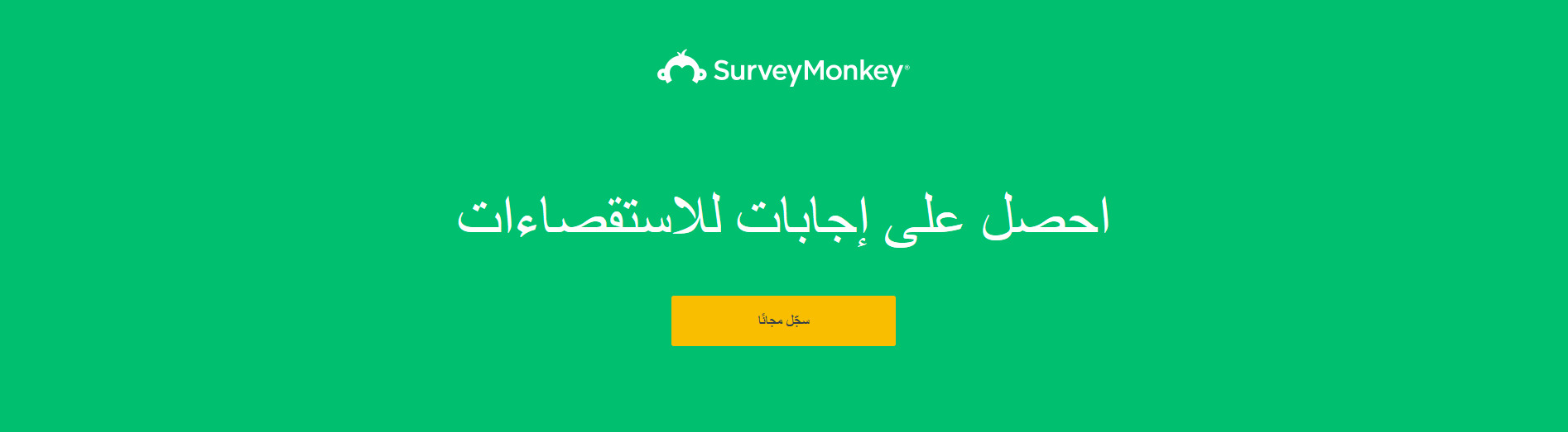 الاستقصاءات/استطلاعات الرأي Surveys