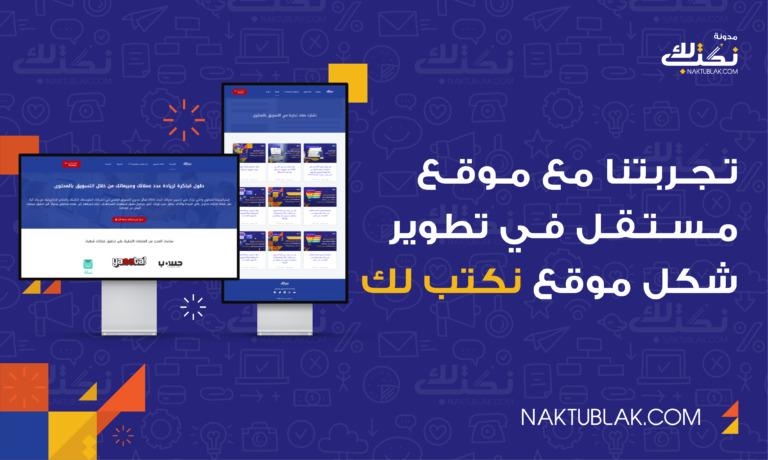 تجربتنا مع موقع مستقل في تطوير شكل موقع «نكتب لك»