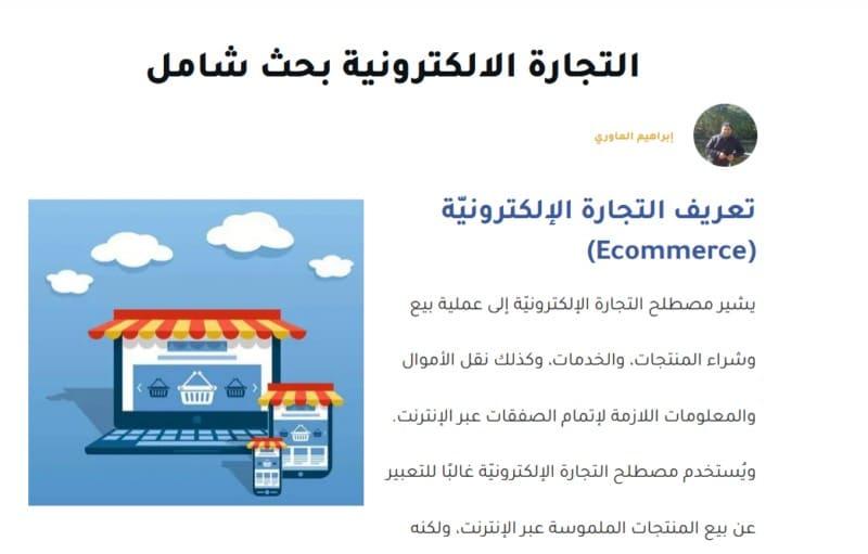 التجارةالالكترونية