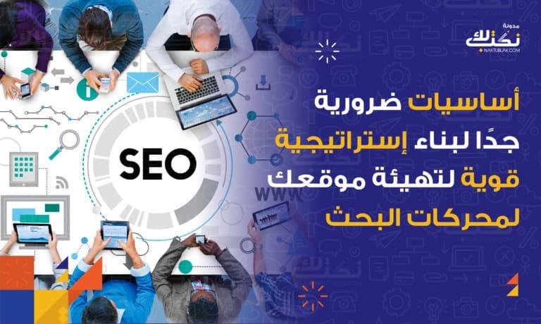 أساسيات ضرورية جدًا لبناء إستراتيجية قوية لتهيئة موقعك لمحركات البحث