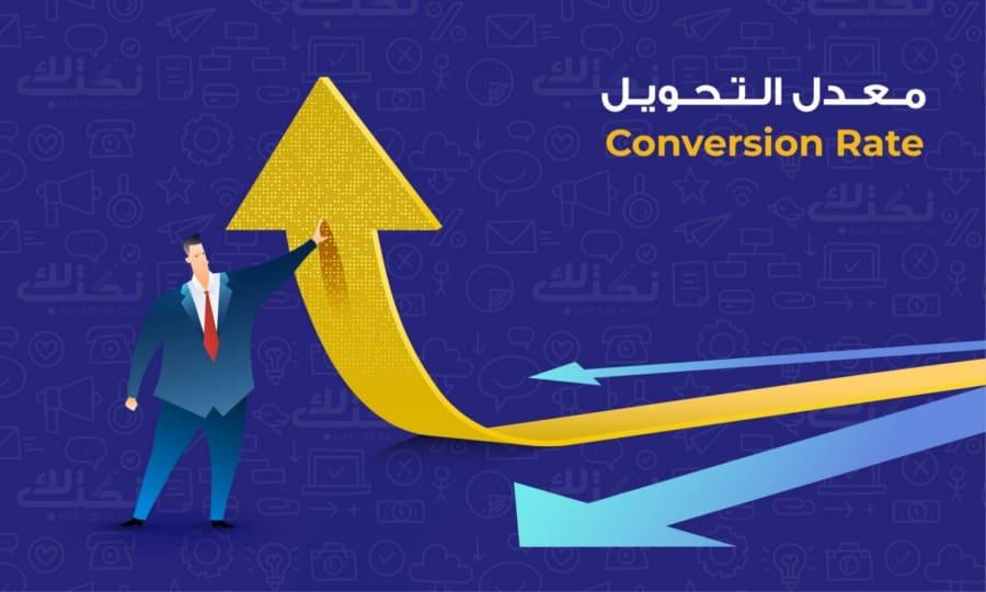 ابحث عن الـ Conversion Rate وليس حجم الزوار فقط