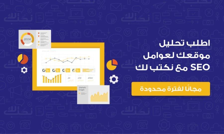 اطلب تحليل موقعك مع نكتب لك