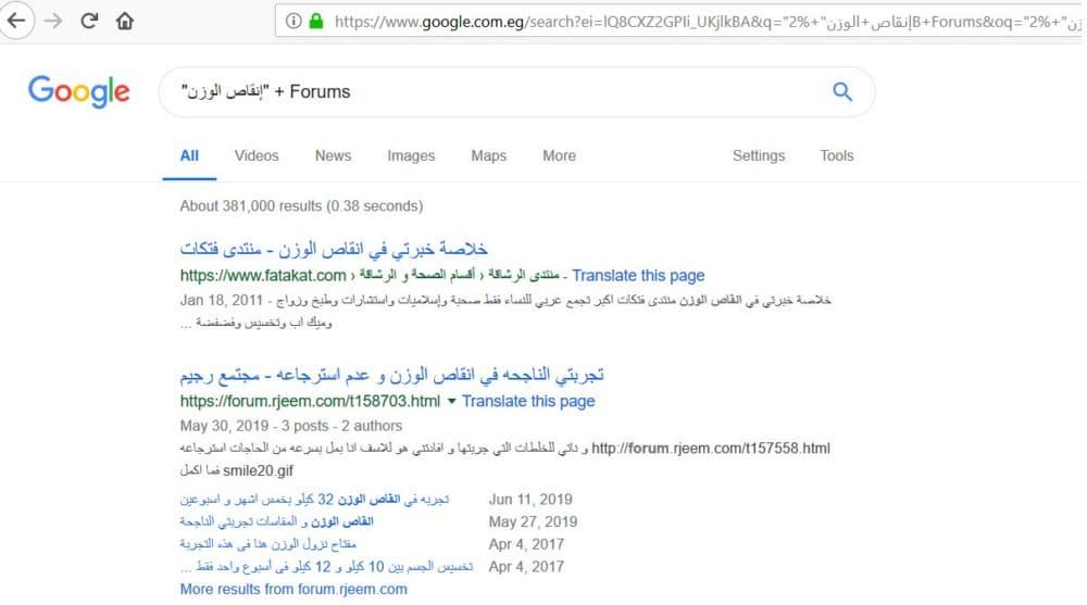 المنتديات العربية