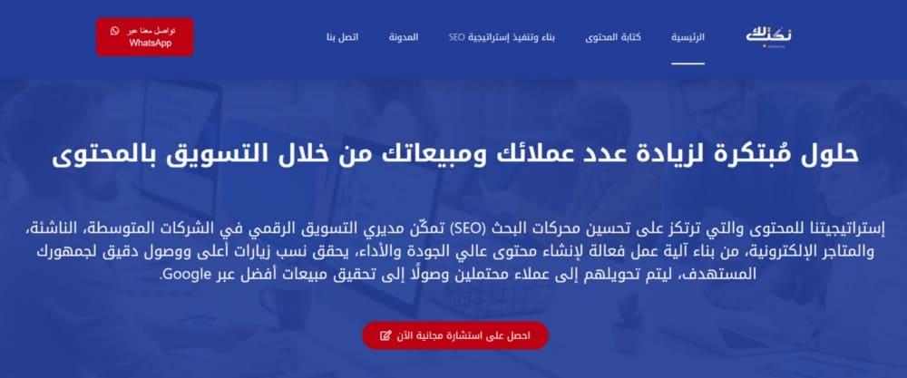 شكل موقع «نكتب لك» في نسخته الجديدة