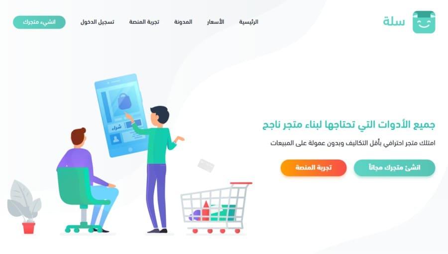 منصة سلة للتجارة الإلكترونية